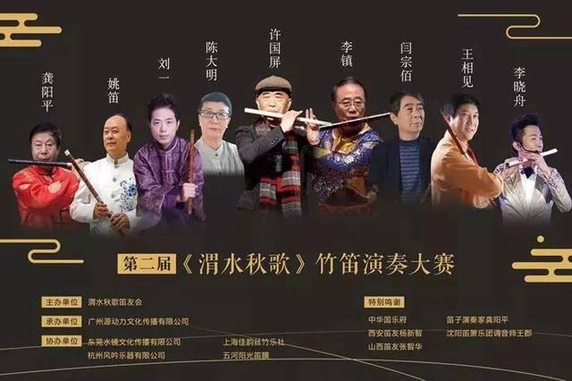 第二届《渭水秋歌》竹笛演奏大赛圆满落幕!获奖名单公布!图片