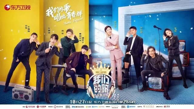 中国梦之声斑马下载_【预告】《中国梦之声·我们的歌》10月27日起东方卫视开播