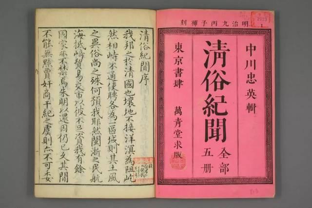 原创一个日本人,用117幅画抢救中国风俗,太珍贵了!