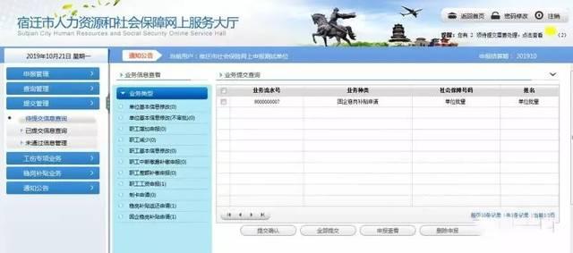 江苏宿迁洋河镇中国梦