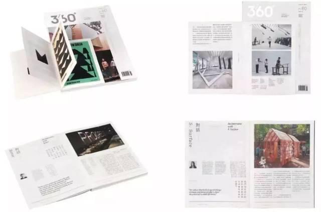 2015 design360°杂志设计图片