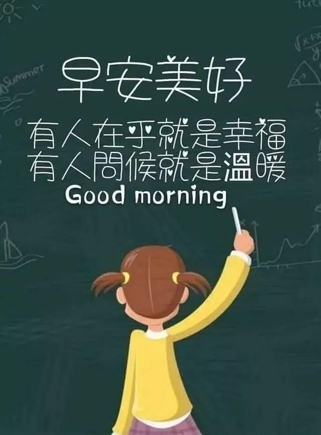 天冷问候早上好图片带字动态表情 早上好问候祝福语录图片