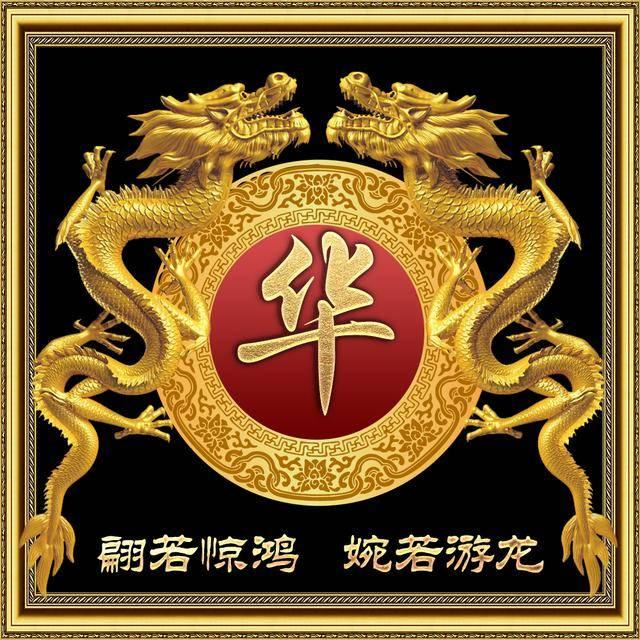 传统中国风,金色蛟龙霸气姓氏头像,一共10张全部送给你