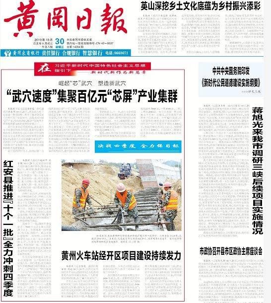 【今日头条】黄冈日报头版头条报道了武穴这件事!