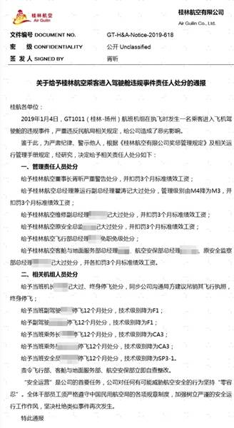 桂林机场警方:女乘客进入驾驶舱