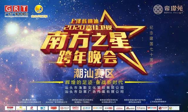 嘉佳卫视南方之星跨年晚会潮汕赛区赛事盛大开启.图片