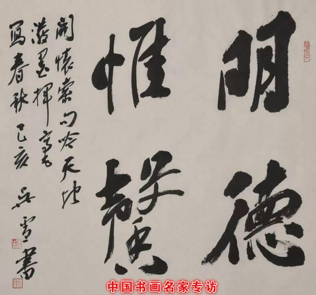 2013年6月人民美术出版社出版《中国梦——吴雪书法长卷》.