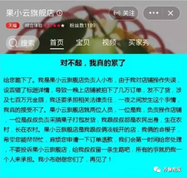 """带粉丝""""薅死""""农民网店,UP主终"""