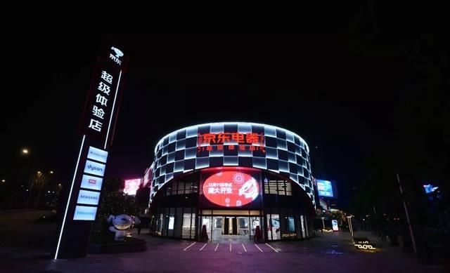 网红城市再现科技新地标 京东电