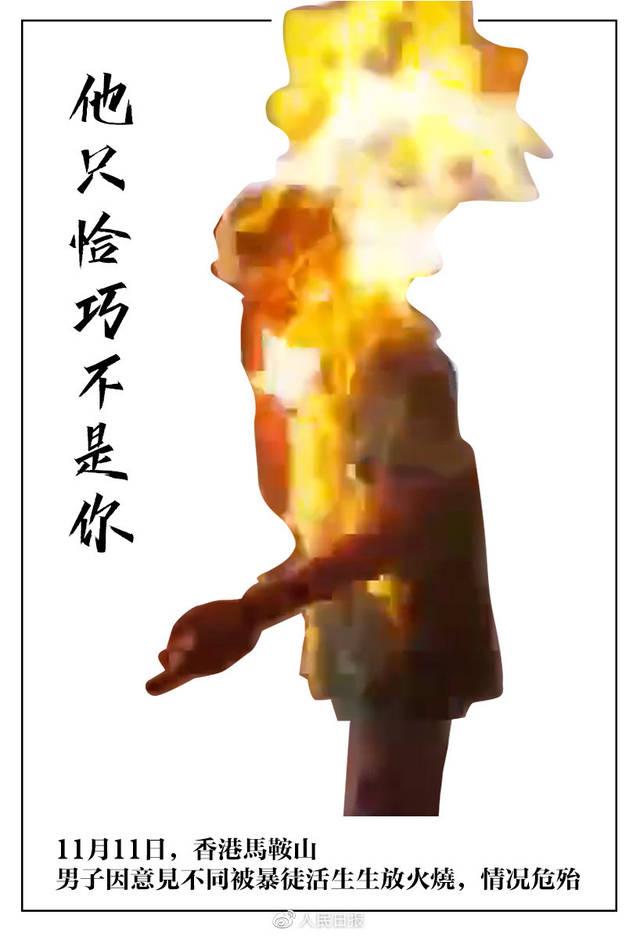 """香港良心医护:面对""""火烧市民"""""""