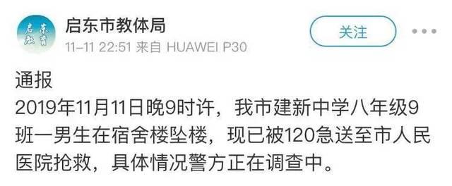 启东某中学一初二男生在宿舍楼坠楼,最新消息称…
