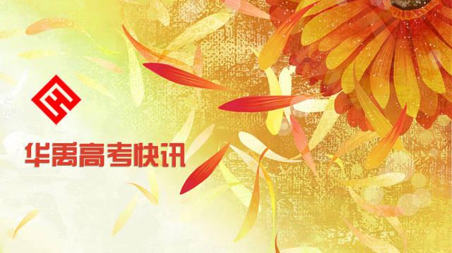 黑龙江2020年艺考时间和地点公布 青海2020年高考报名15日开始