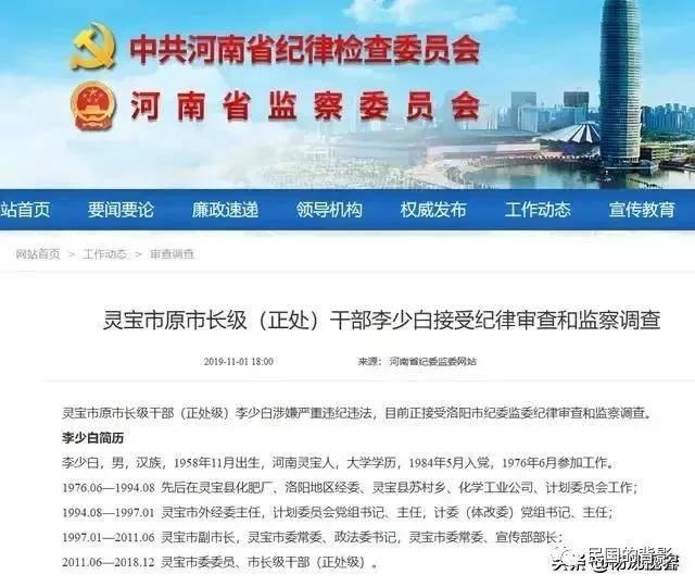 """河南省灵宝市塌方式""""强震""""至少"""