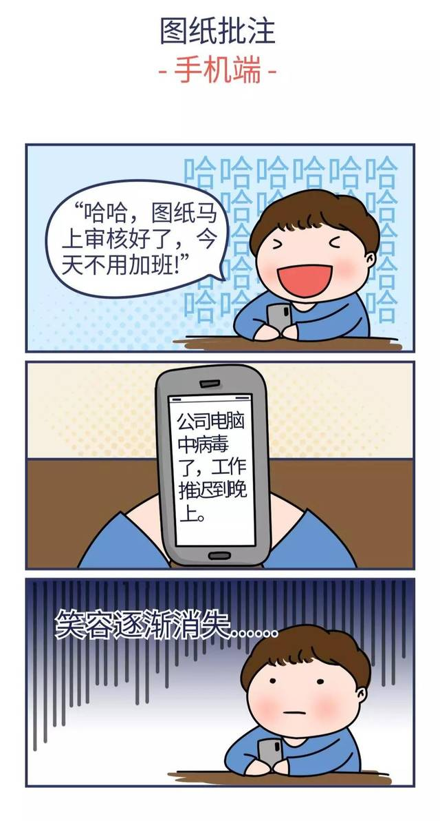 手机上搞定cad图纸批注,文字,图片都支持哦