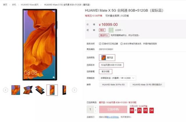 炒到9万一部!华为16999元折叠屏手机被抢疯了!有人加价2万回收