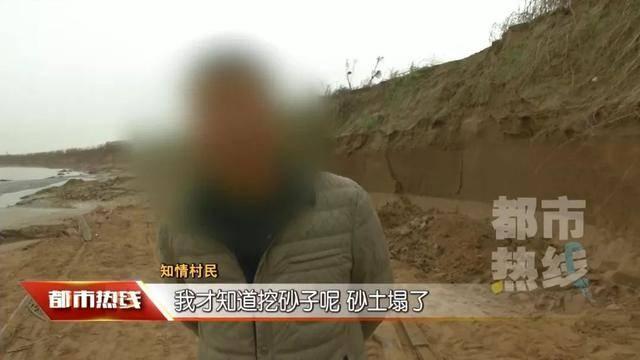 西安临潼一男子河边挖沙,竟被沙