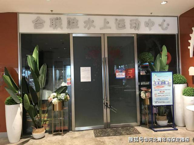 保定万博广场内一游泳馆闭店近半月,百名会员讨说法!相关部门:正积极处理
