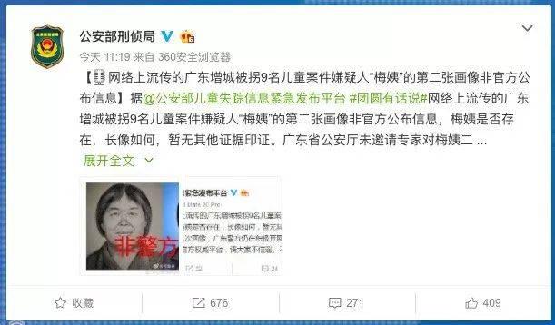 11月19日丨广东新鲜事:广东人贩