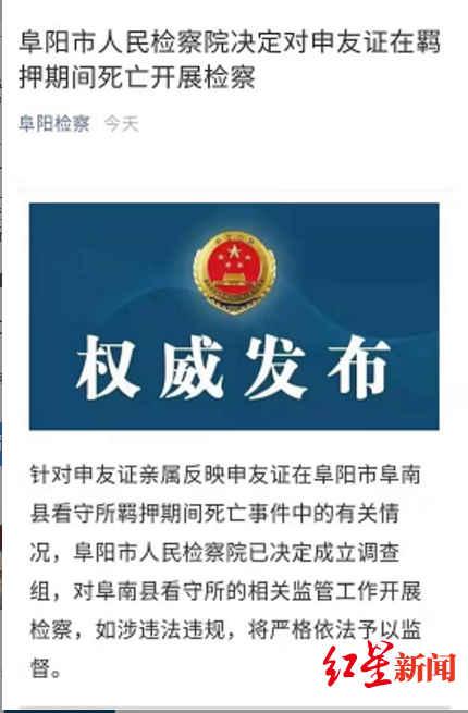 """安徽阜陽檢方成立調查組介入""""申"""
