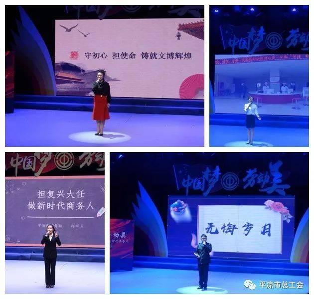 """平凉市总工会举办""""中国梦劳动美——与共和国共成长,与新时代齐奋进"""""""