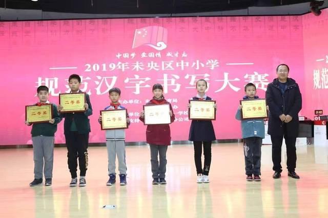 """2019年未央区""""中国梦·爱国情·成才志""""中小学规范汉字书写大赛圆满"""