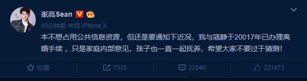 娱乐圈离婚 张亮发微博宣布离婚!感叹:娱乐圈离婚率真高!