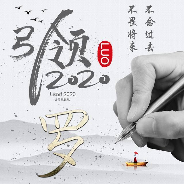 引领2020,中国风水墨姓氏头像,新的征程追逐梦想_手机