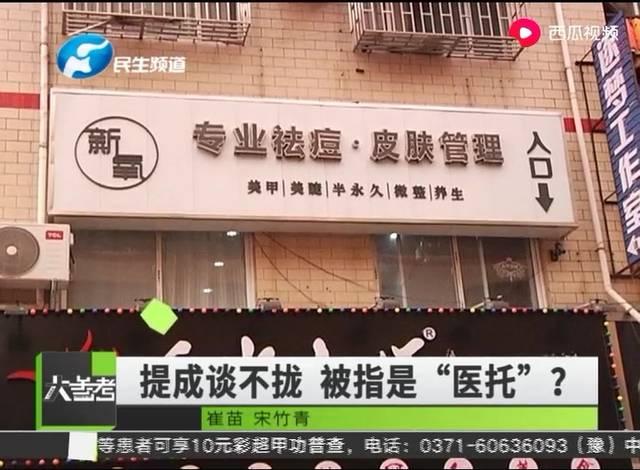 """郑州和沐整形:美容院与整形医院合作 因提成谈不拢被指是""""医托"""""""