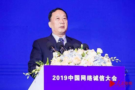 2019中国网络诚信大会在西安举行