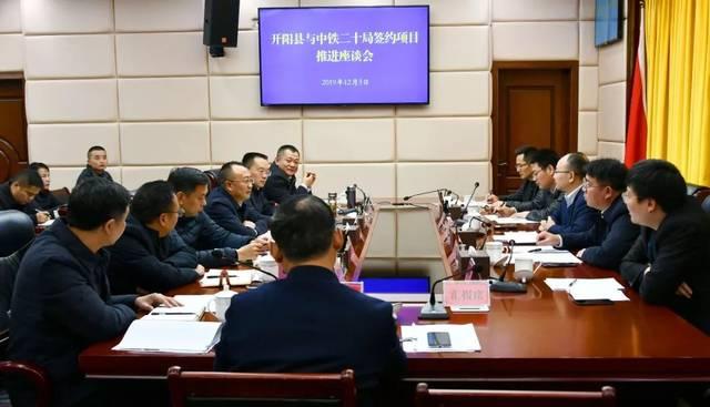 开阳与中铁二十局集团举行合作项