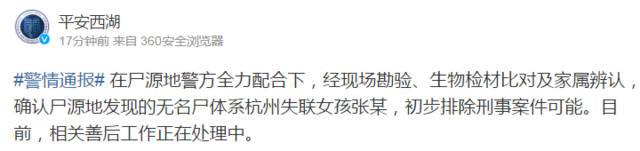 新闻早餐丨杭州警方发布通报:无