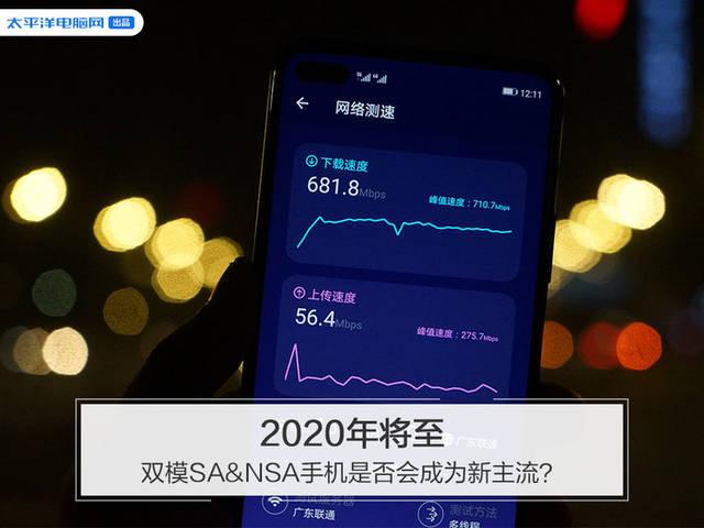 2020年将至,双模SA&NSA手机是否会成为新主流?