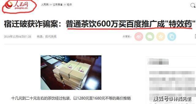 9个骗子卖假药,赚了1000万,600