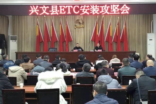 兴文召开ETC安装攻坚会
