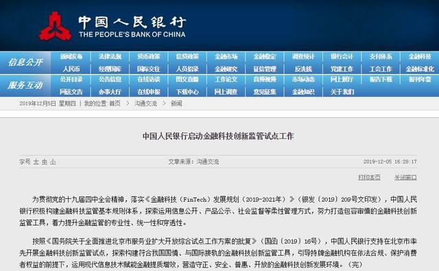 央行官宣金融科技创新进入新阶段监管沙盒率先在京试点