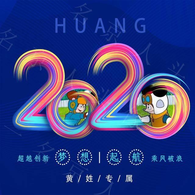原创2020炫彩姓氏头像,新年新气象,等你来换上