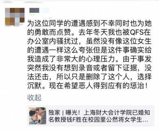 上海一大学副教授被指性骚扰女生