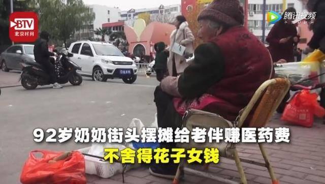 92岁奶奶街头摆摊给老伴赚医药费,除了感动你还想到什么?