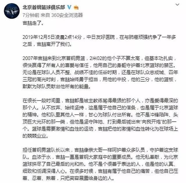 前CBA球员吉喆因肺癌去世:平时