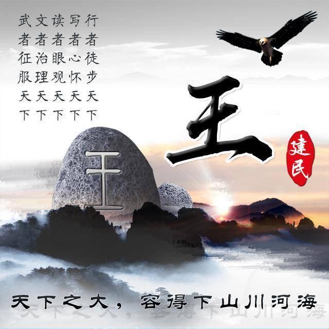 你的微信头像该换了,水墨中国风雄鹰展翅姓氏头像,助你大展宏图