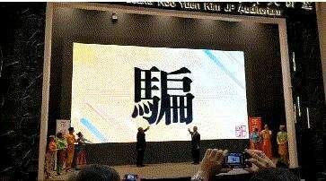 """马来西亚年度汉字,""""骗""""字成功当选年度汉字!"""