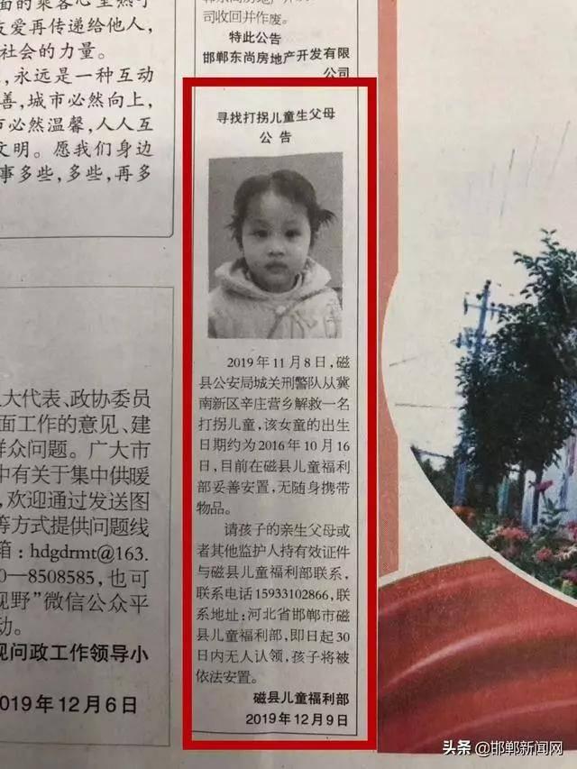 紧急扩散!河北刚刚解救三岁被拐女童,警方紧急寻找其父母!
