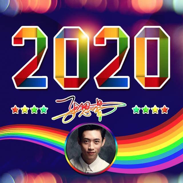 原创彩虹带你迎新年,10款专属姓氏头像,让你的2020年缤纷闪耀