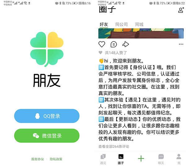 """腾讯朋友网咸鱼翻生?腾讯测试实名社交App""""朋友"""""""