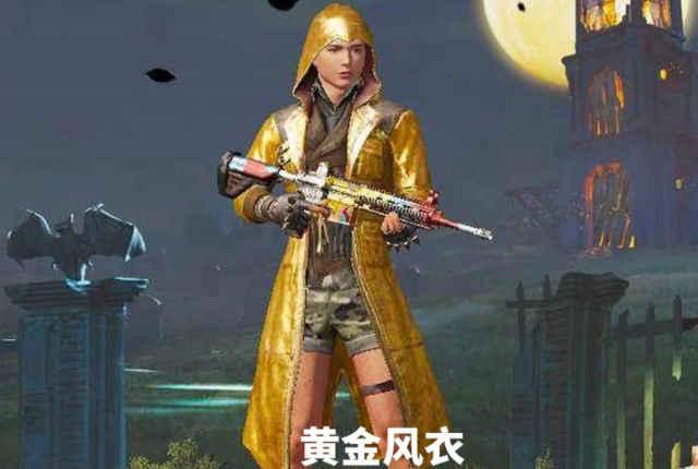 和平精英黄金风衣美化包_和平精英海报黄金风衣