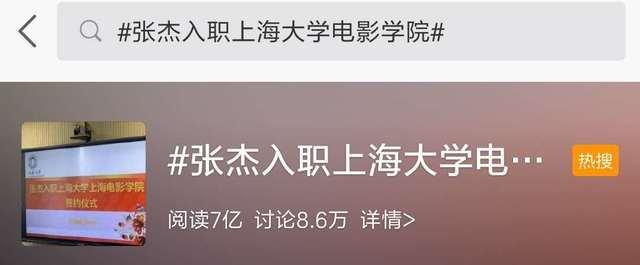 歌手张杰入职上海大学上海电影学