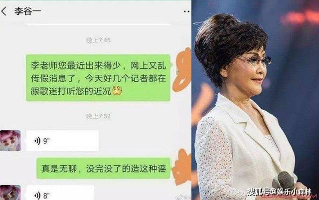 李谷一辟谣去世谣言 李老师发语音否认死讯详情让人气愤