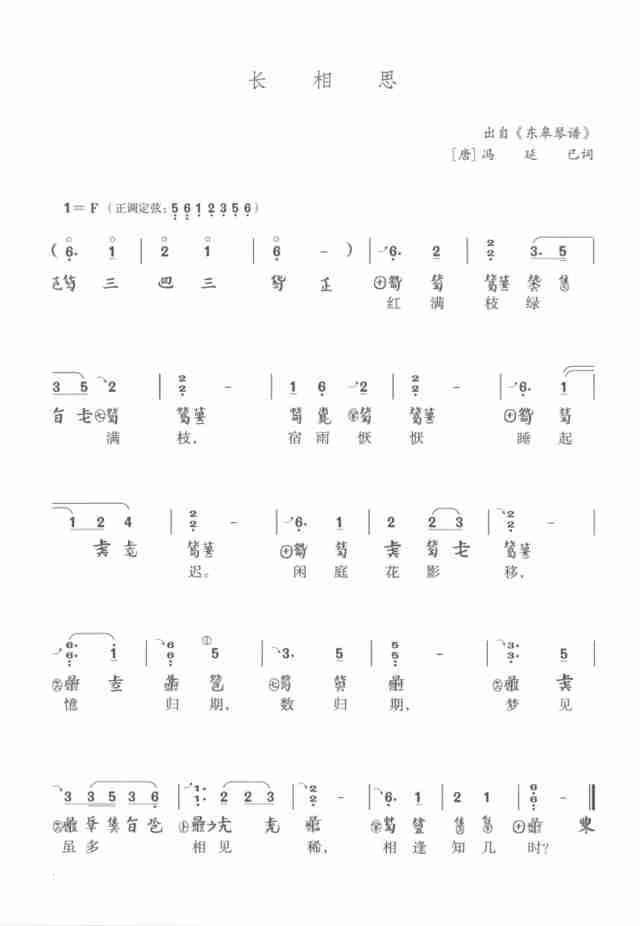 哪个版本的酒狂好  古琴曲《长相思》来历发展与其琴谱减字谱图片