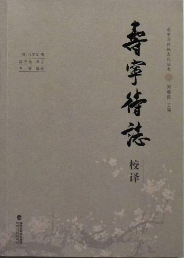 385年前,冯梦龙在寿宁做了哪些