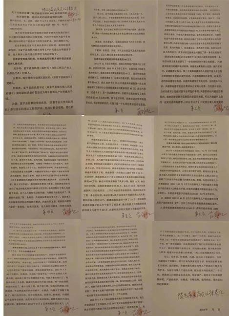渭南、富平、一貪官橫行—反腐利
